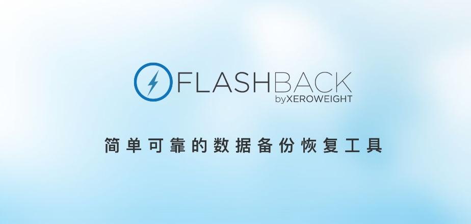 数据备份恢复软件 Xeroweight Flashback 2.0.0 破解版(附激活码)