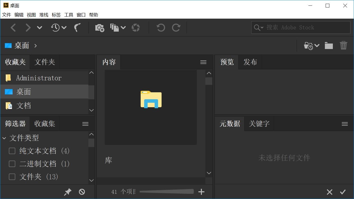 Adobe Bridge 2019.jpg