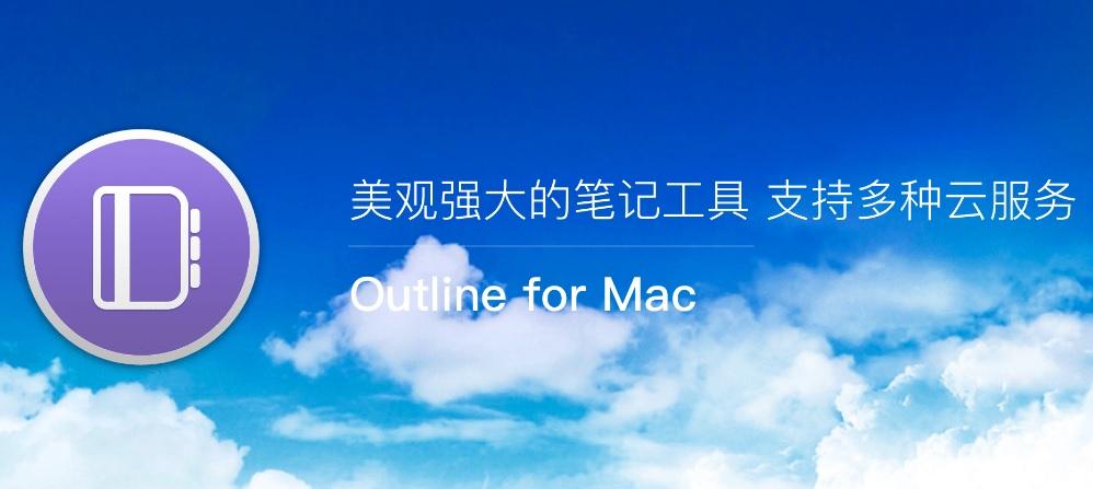 Outline破解版|Outline(笔记工具)for mac 3.2.1 破解版 免激活码