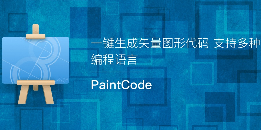 PaintCode破解版|PaintCode(矢量绘图编程软件)3 破解版 附激活码
