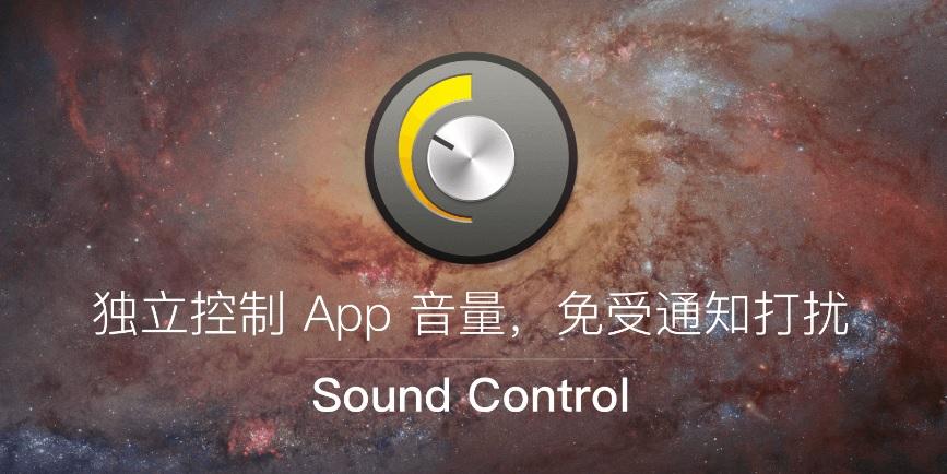 音量控制辅助工具 Sound Control 2.1.6 for mac 破解版(免激活码)
