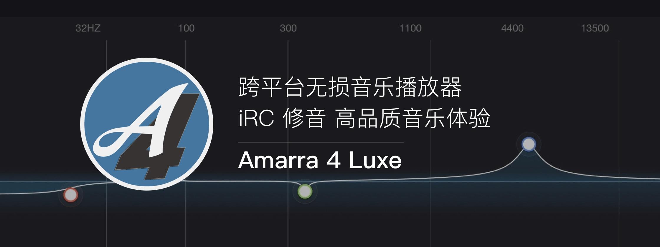 Amarra Luxe破解版|Amarra Luxe(音乐播放软件)for mac 4 破解版 免激活码