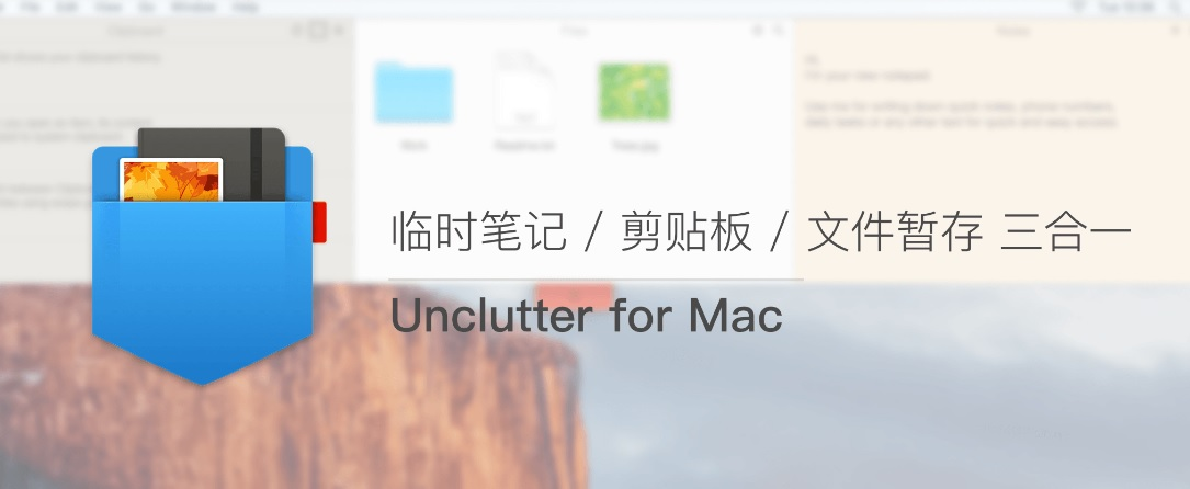 Unclutter破解版|轻量级效率应用 Unclutter 2.1.18 破解版(附激活码)