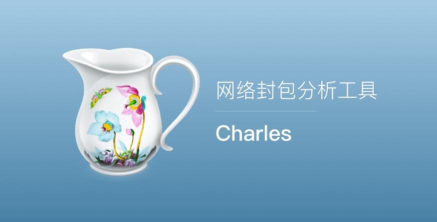 Charles破解版|Charles(HTTP信息抓包工具) 4.2.7 破解版 附破解补丁