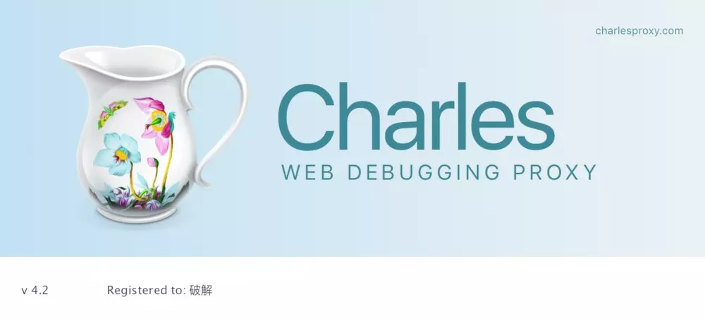 HTTP信息抓包工具 Charles Mac 4.2.8 破解版(附注册机)