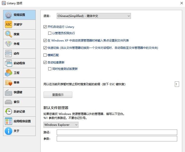 Listary Pro1.jpg