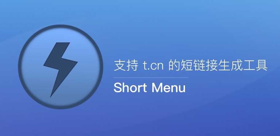 Short Menu破解版|Short Menu(短网址生成工具)for mac 3.0.4 破解版 免激活码