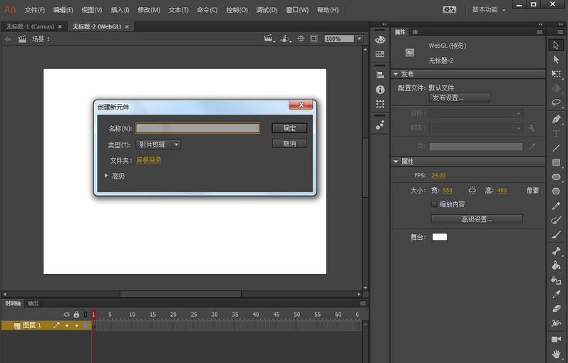 Adobe Animate 20191.jpg
