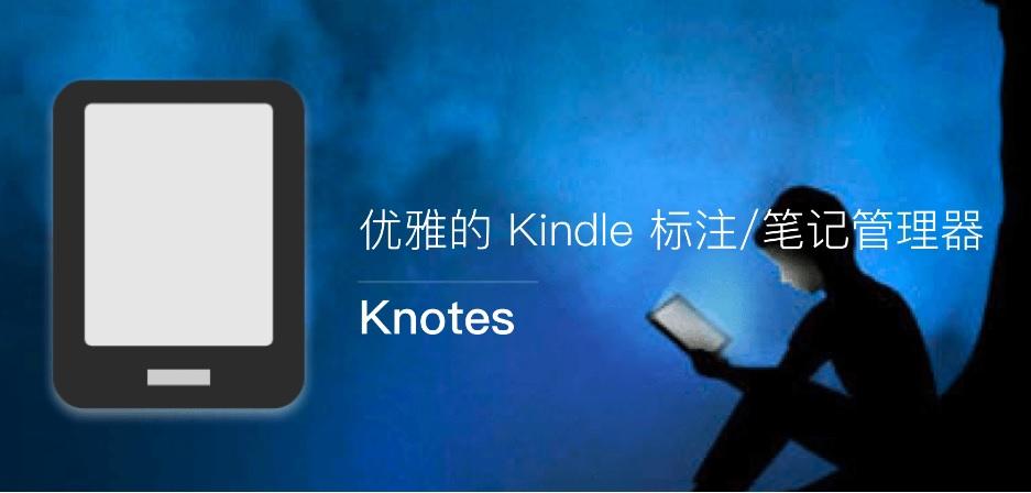 笔记管理工具 Knotes Kindle for mac 1.6.0 破解版(免激活码)