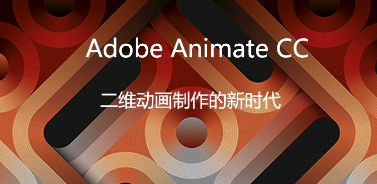 Adobe Animate mac.jpg