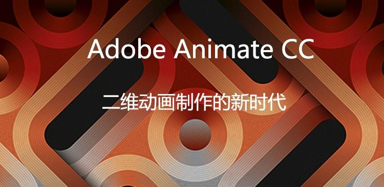 Adobe Animate 2019(动画制作软件)for mac 19.2 破解版 附注册机