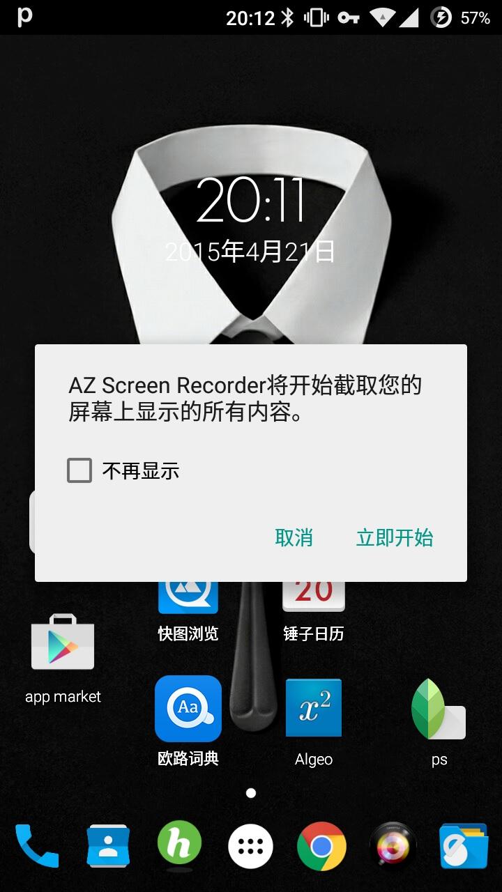 AZ Screen Recorder1.jpg