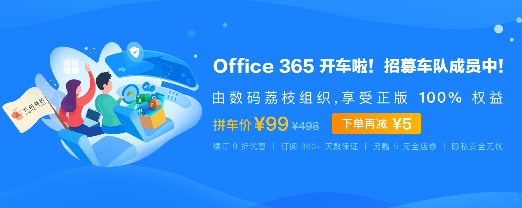 [pt]office365-share-99_900x360@2x.png