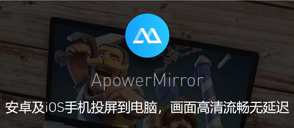 ApowerMirror破解版|屏幕共享软件 ApowerMirror mac 1.3.3 破解版(免激活码)
