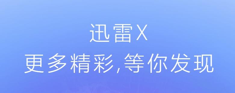 迅雷X1.jpg