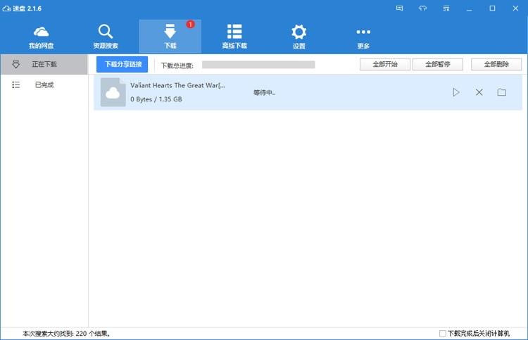 速盘电脑版1.jpg