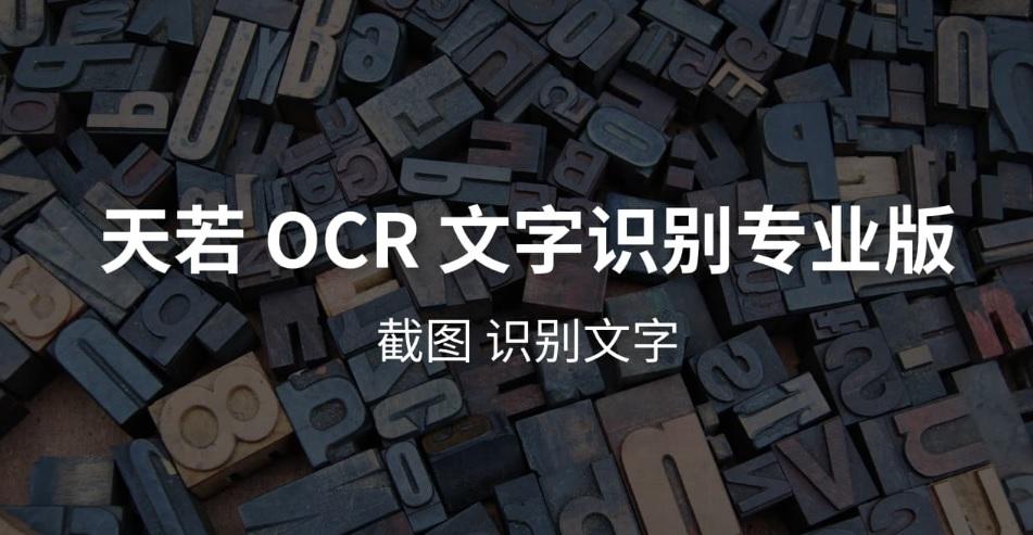 天若OCR文字识别工具破解版 v5.0.0 绿色便携版—文件识别软件
