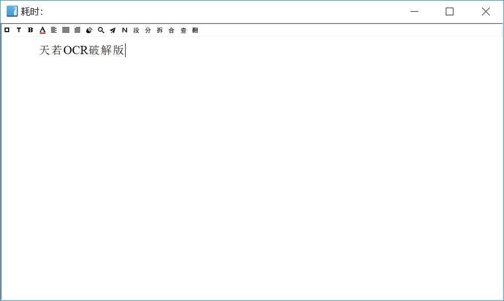 天若OCR.jpg