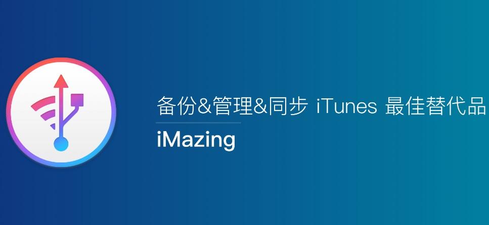 iMazing破解版_DigiDNA iMazing 2.9.9 中文破解版(附注册机)