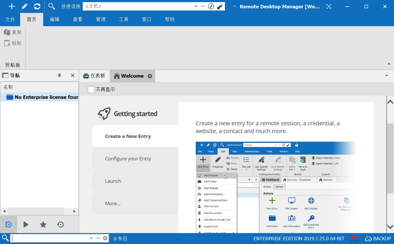 Remote Desktop Manager1.jpg