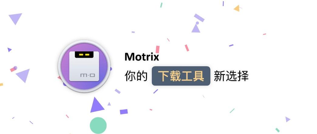 全能下载工具 Motrix 1.3.8 免费版(跨平台、支持 BT / 磁力链 / 百度网盘)