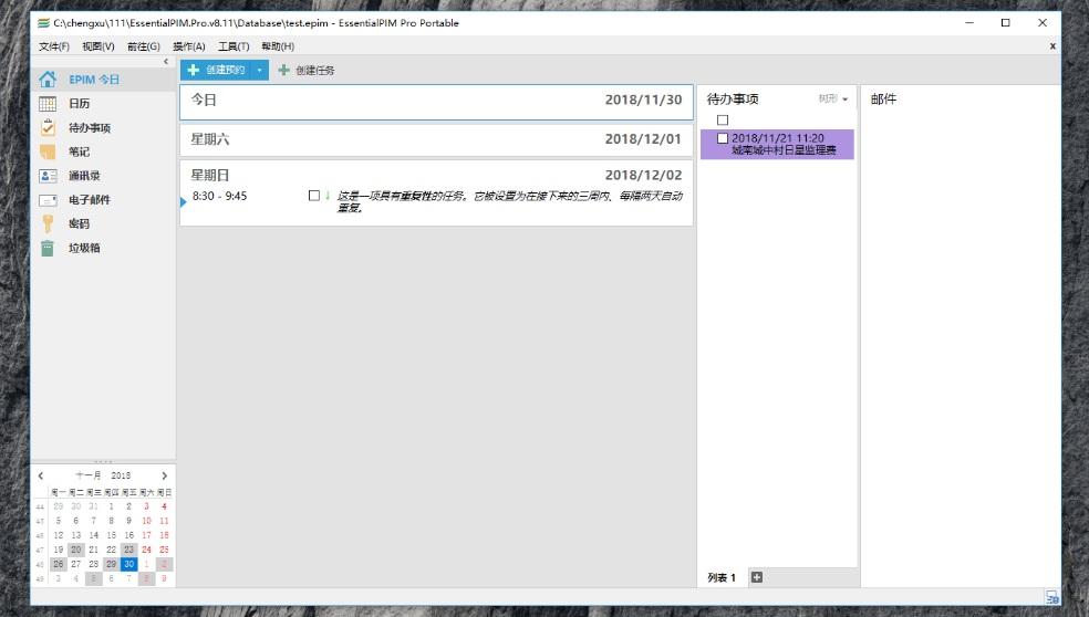 EssentialPIM2.jpg