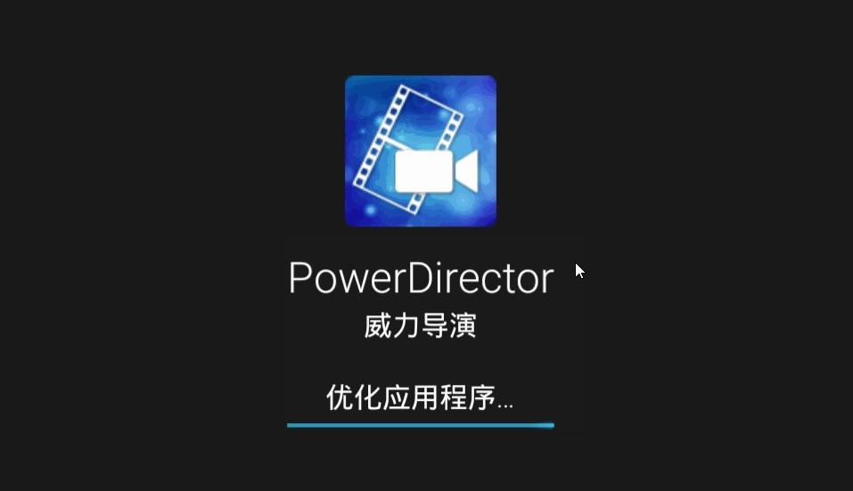 威力导演.jpg