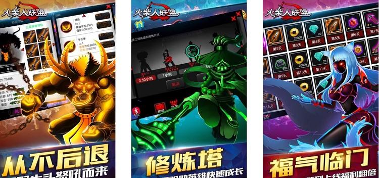 火柴人联盟破解版 v5.3.4 无限金币版—手机游戏软件