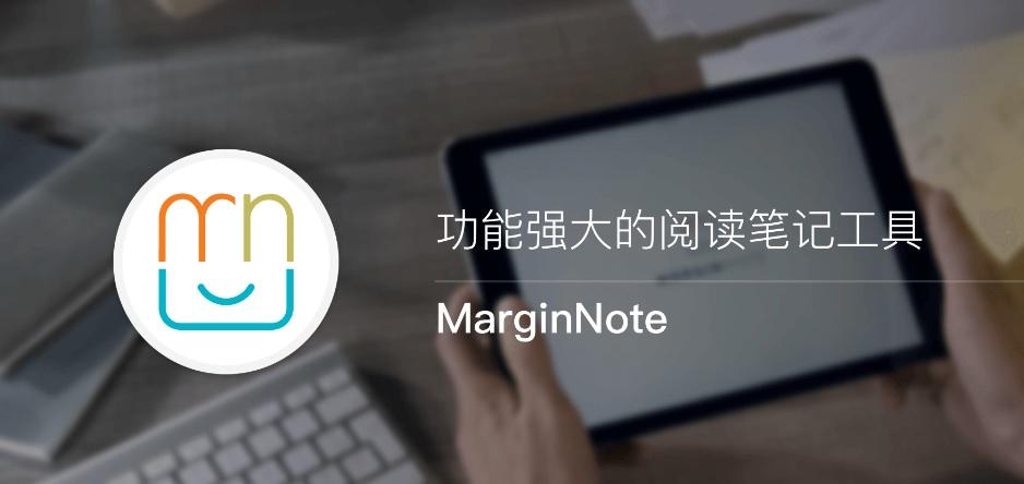 MarginNote.jpg