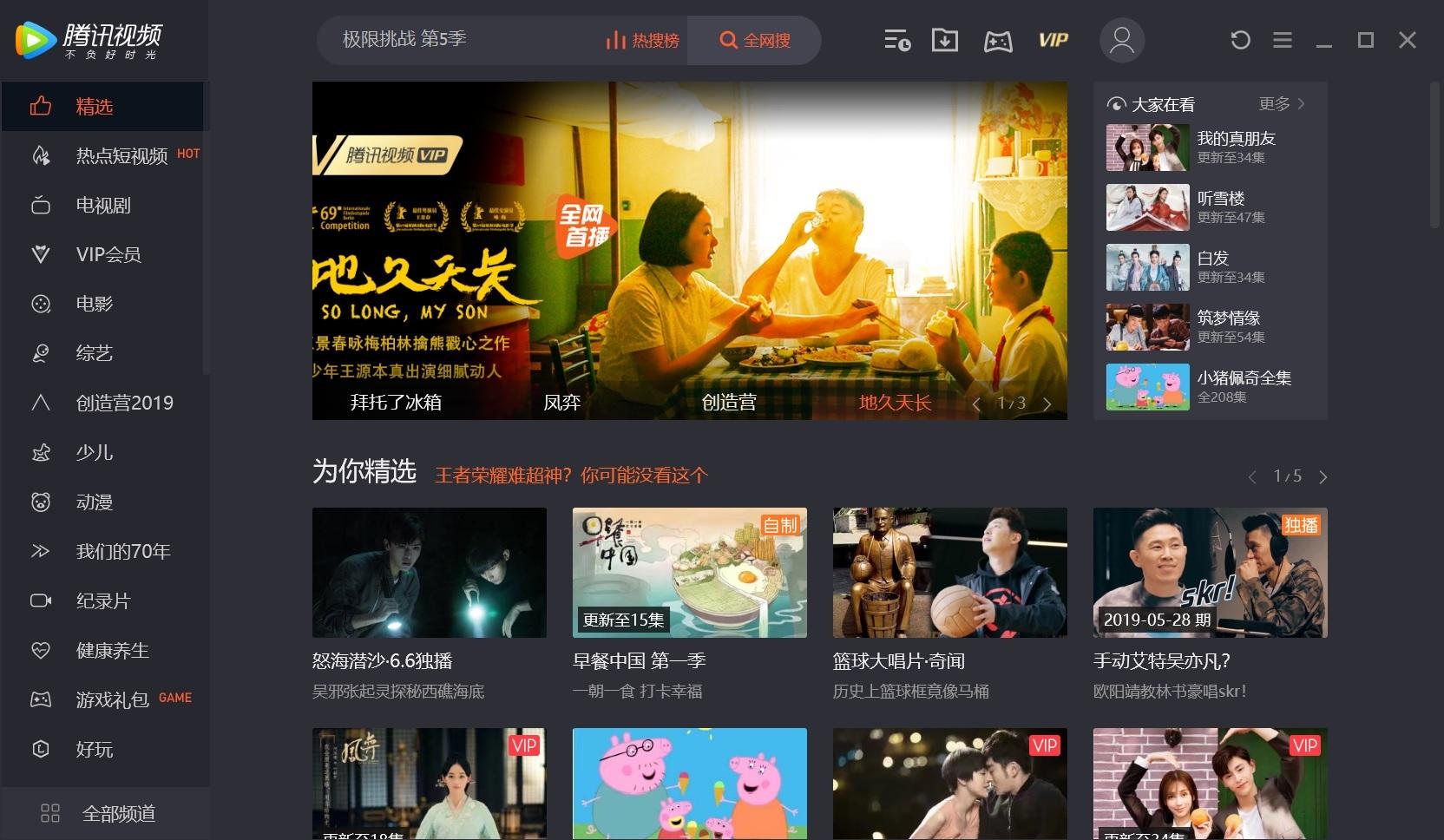 腾讯视频去广告精简版 v10.1.9 全广告破解版(免费看1080P蓝光视频)