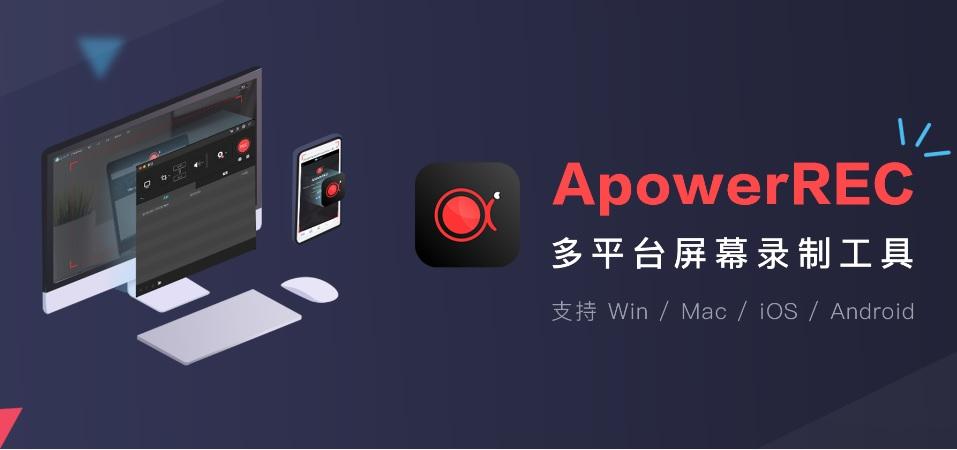 ApowerREC1.jpg