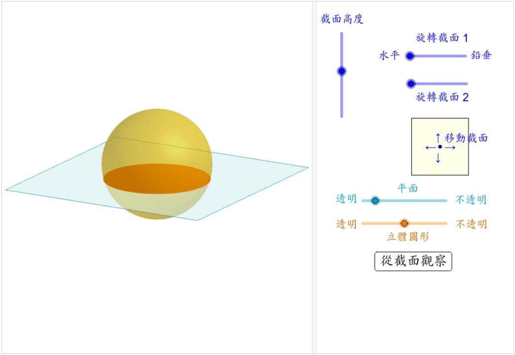 GeoGebra1.jpg