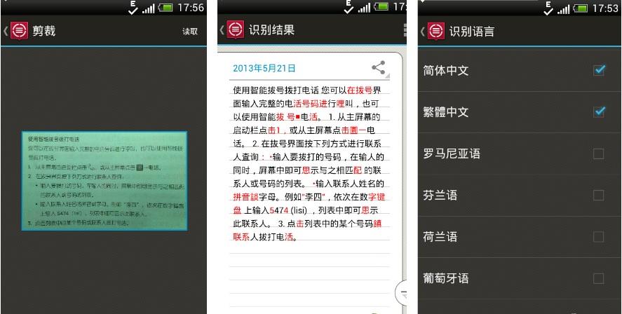ABBYY TextGrabber.jpg
