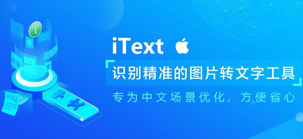 iText.jpg