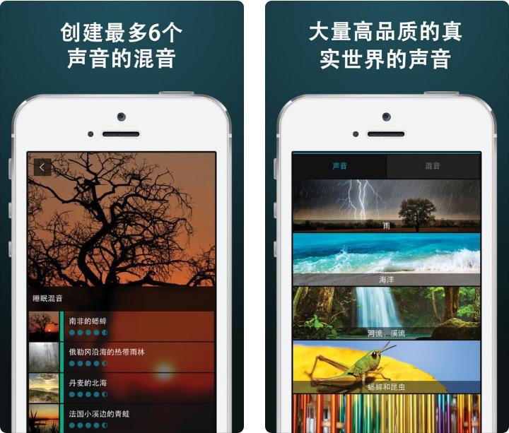 睡眠声音app1.jpg