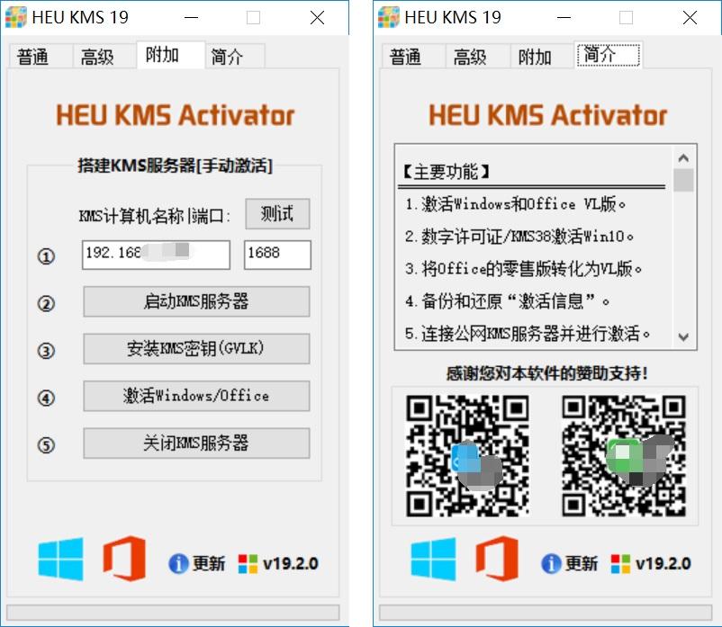 HEU KMS Activator1.jpg