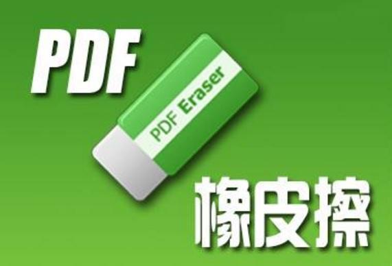 PDF Eraser 破解版.jpg