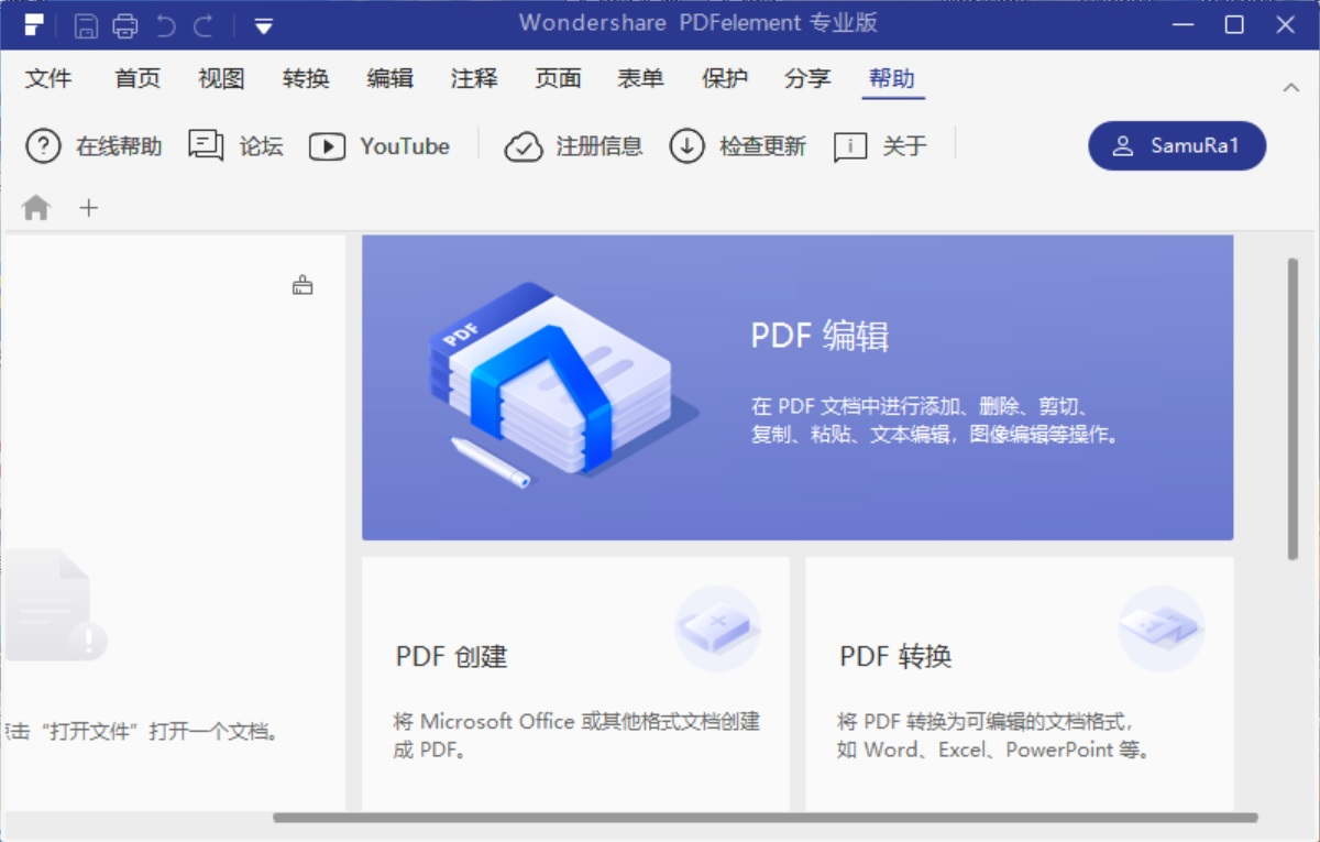 WonderShare PDFelement 7|PDFelement for Windows 7.0.0 破解版—PDF编辑软件