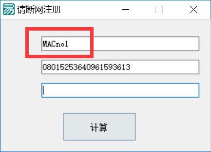 第一行输入MACno1.jpg