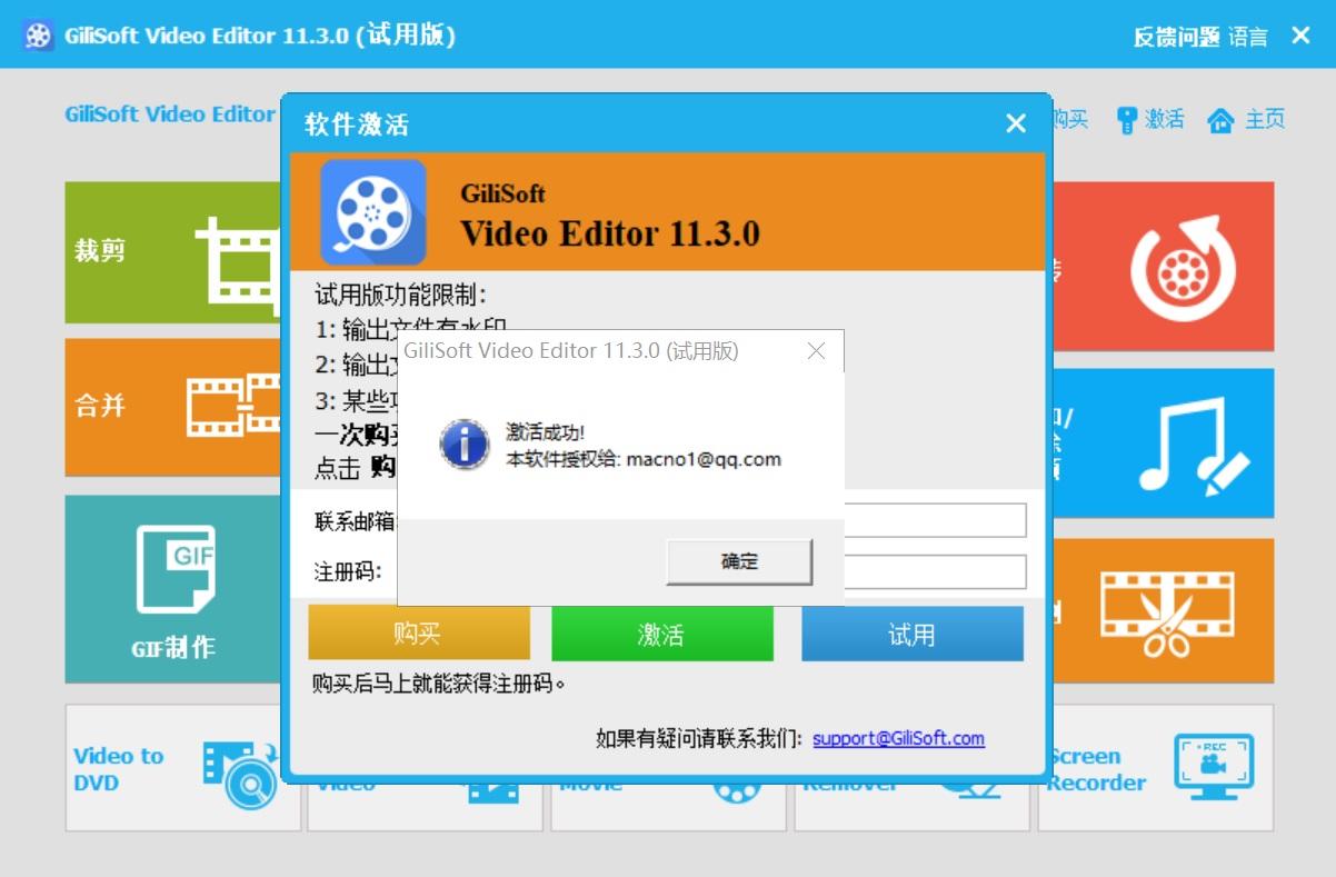 GiliSoft Video Editor.jpg