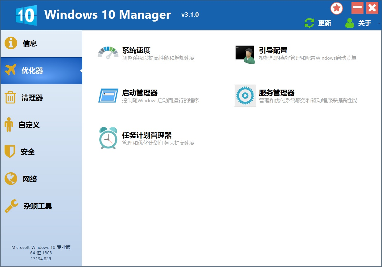 Windows 10 Manager 破解版.jpg