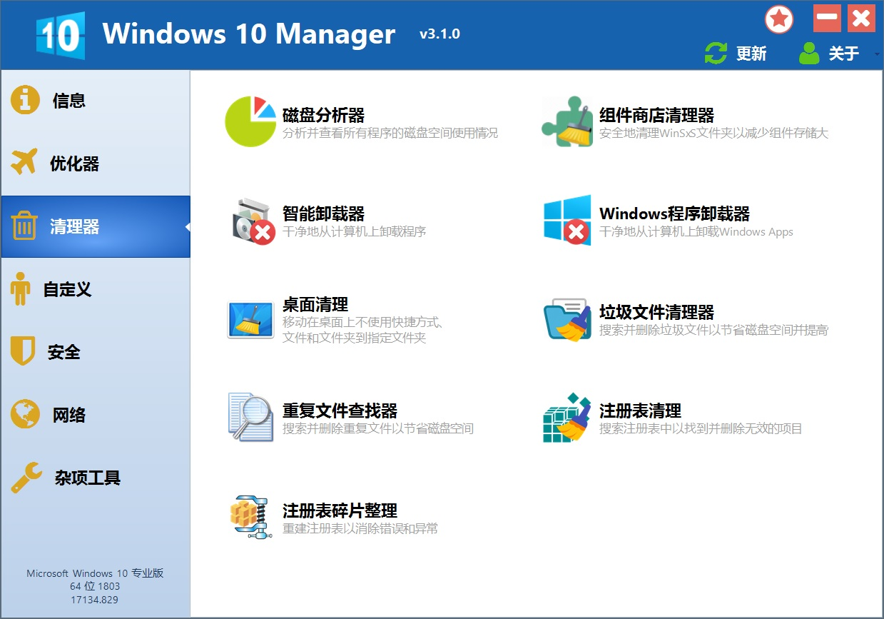 Windows 10 Manager 3.1.0.jpg