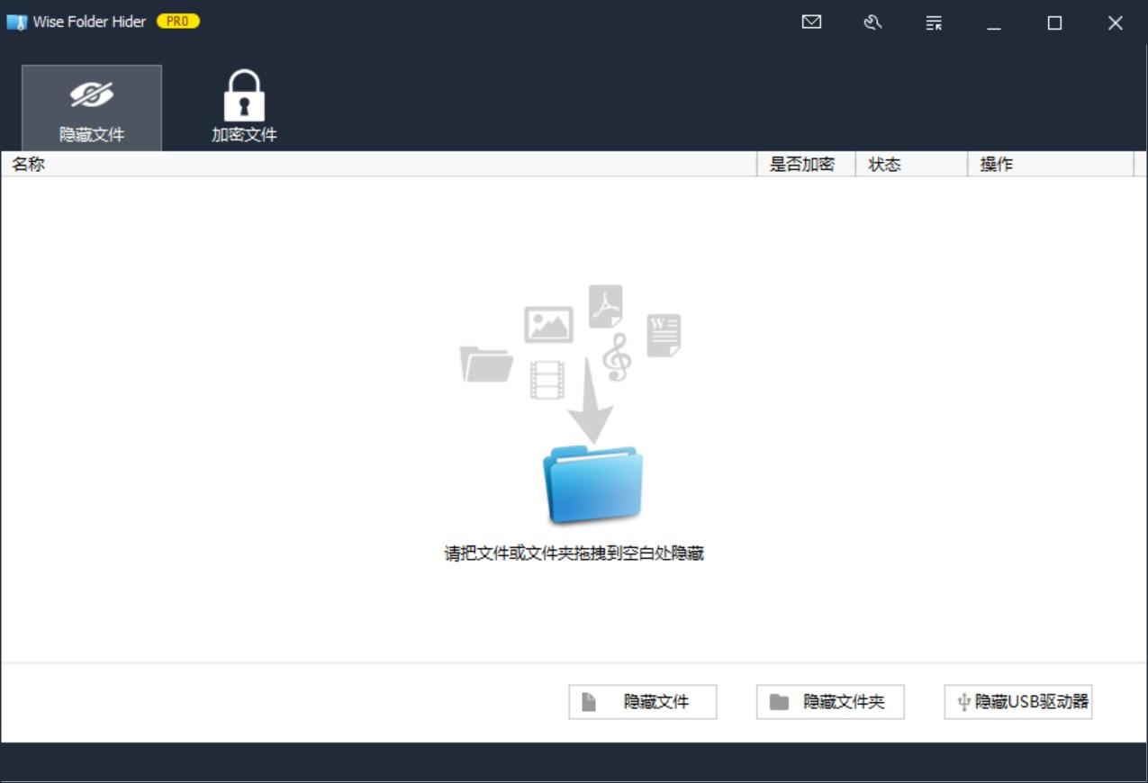 Wise Folder Hider.jpg