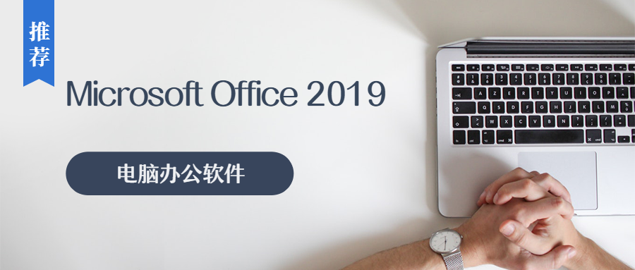 Office 公众号.png