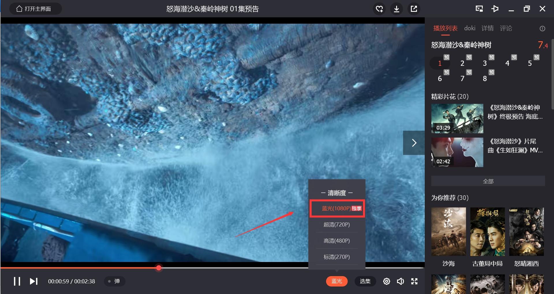 腾讯视频蓝光专享.jpg