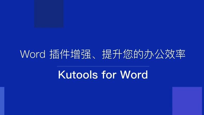 Word增强插件 Kutools for Word 9.0.0 破解版(附破解补丁)