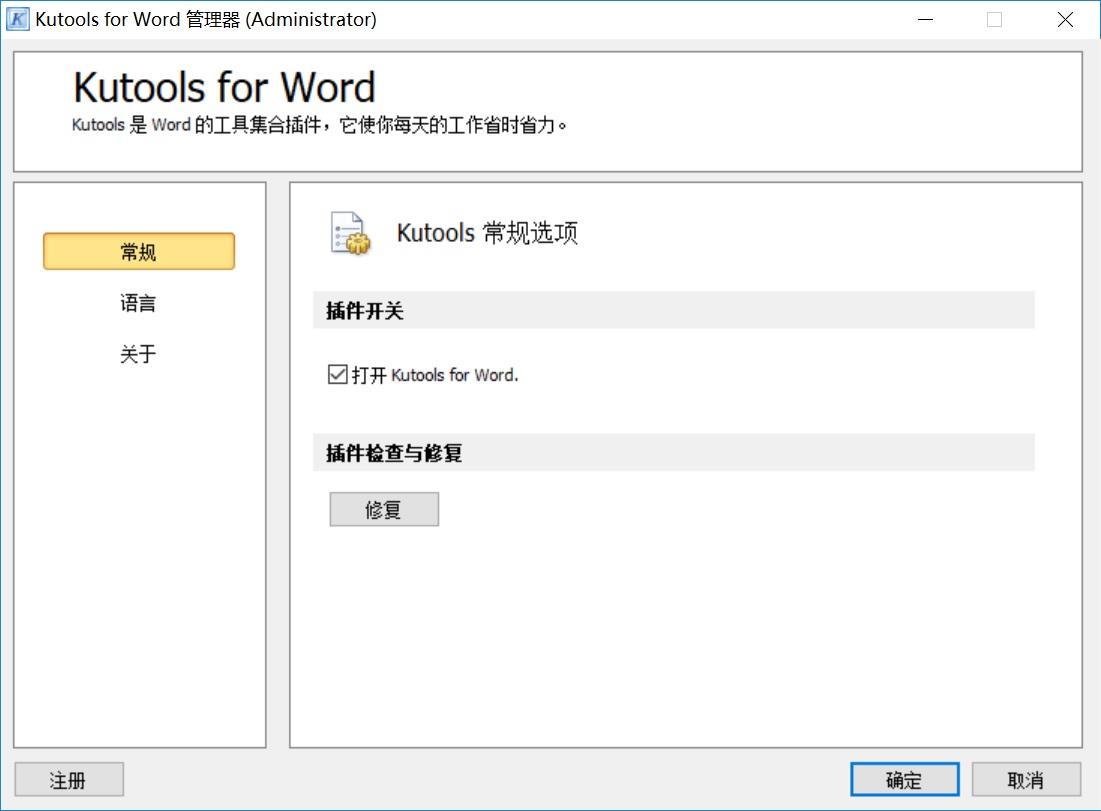 Kutools for Word 破解版.jpg