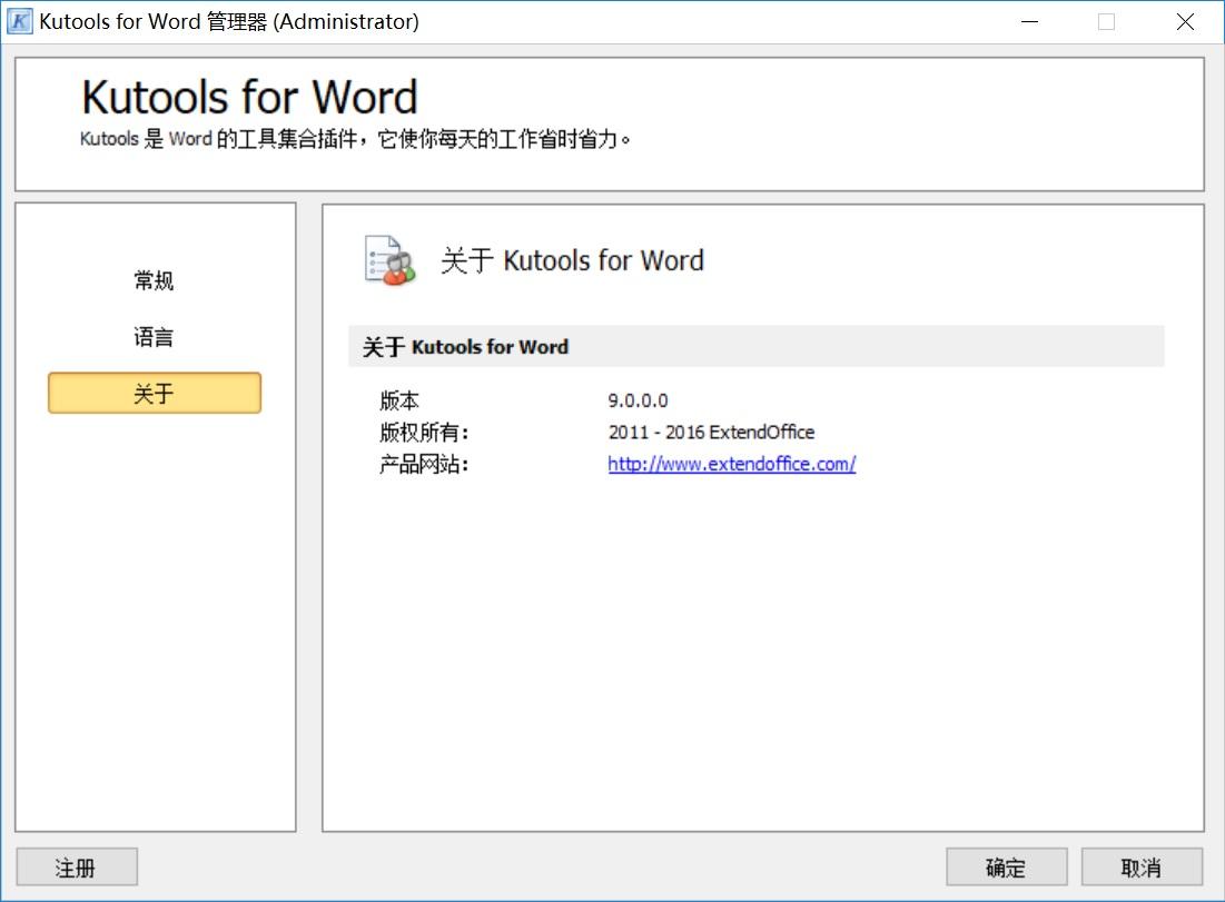 Kutools for Word 9.jpg