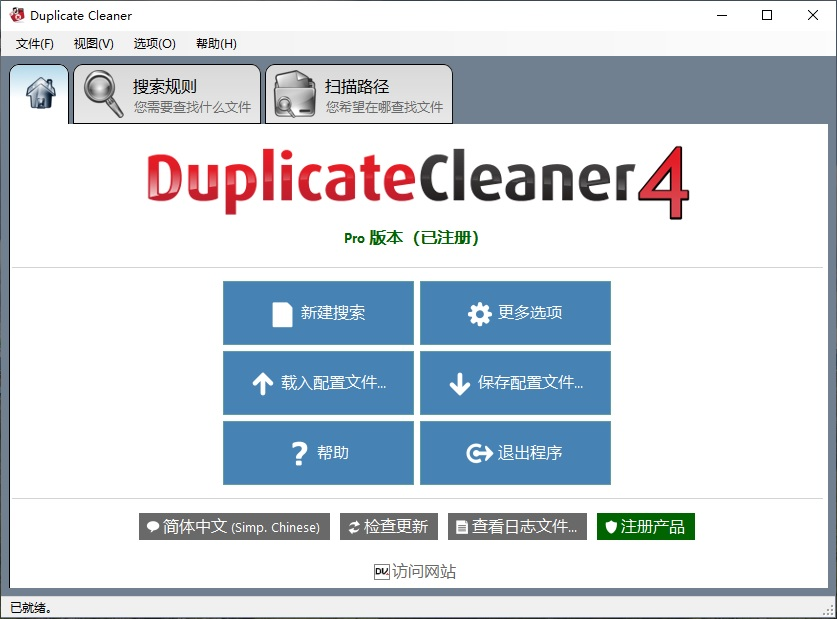 Duplicate Cleaner.jpg