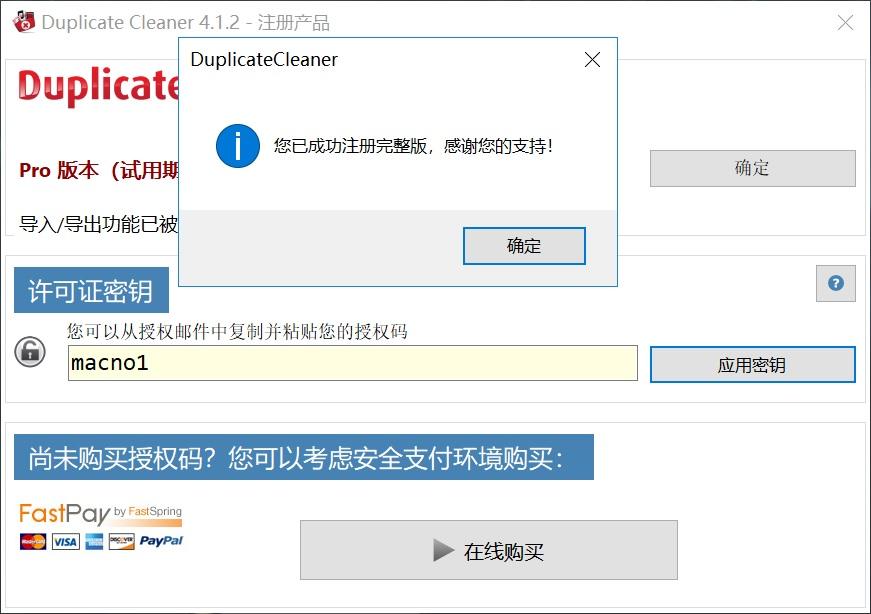Duplicate Cleaner 破解版.jpg
